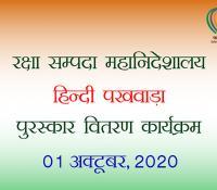 हिन्दी पखवाड़ा पुरस्कार वितरण कार्यक्रम: 01 अक्टूबर, 2020