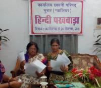 छावनी परिषद्, मुरार कार्यालय में हिन्दी पखवाड़ा बडे़ हर्षोल्लास के साथ मनाया गया