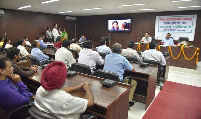 हिंदी पखवाड़ा समापन समारोह के दौरान मातृभाषा के उपयोग पर बल प्रदान करते हुए चलचित्र को देखते हुए अधिकारीगण व स्टाफ, रक्षा सम्पदा महानिदेशालय