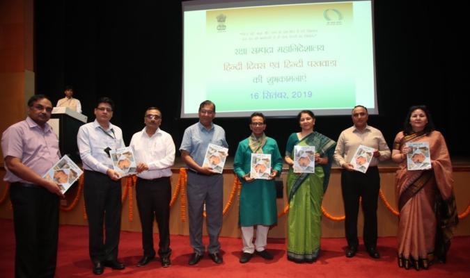 "हिंदी पखवाड़ा 2019: डॉ अशोक चक्रधर, पद्मश्री ""सम्पदा भारती"" पुस्तक का विमोचन करते हुए"