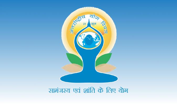 International Day of Yoga: 21 June, 2021 (Be with Yoga, Be at Home!)